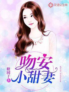 吻安,重庆时时彩凤凰国际群组小甜妻