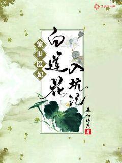 惊世医妃:白莲花入坑记