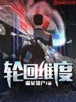 輪回維度最新章節 _喵星獵戶輪回維度免費閱讀-縱橫中文網手機版