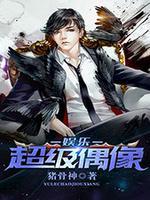 娛樂超級偶像最新章節 _豬骨神娛樂超級偶像免費閱讀-縱橫中文網手機版