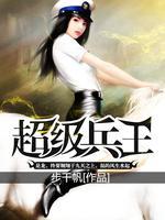 超級兵王最新章節 _步千帆超級兵王免費閱讀-縱橫中文網手機版