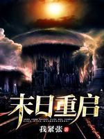 末日重啟最新章節 _我緊張末日重啟免費閱讀-縱橫中文網手機版
