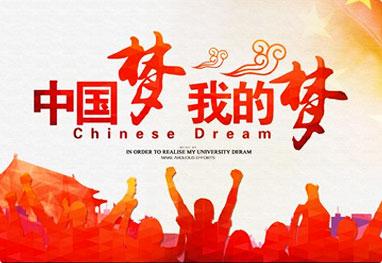 """""""中国梦""""主题征文"""