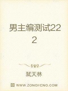 男主编测试222