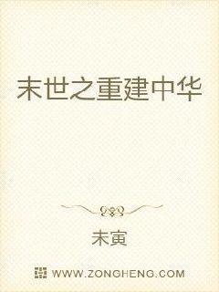 末世之重建中华