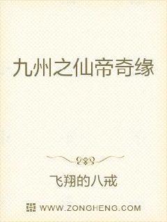 九州之仙帝奇缘