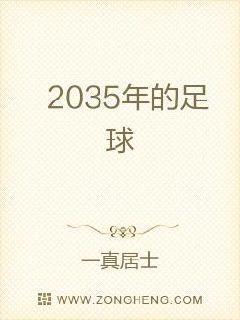 2035年的足球