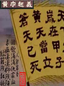 网游之黄巾战旗永不落