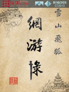 雪山飞狐网游录