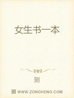 女生书一本