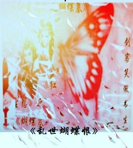 红尘怨之蝴蝶墓