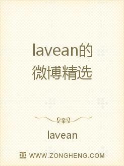 lavean的微博精选