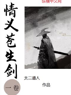 情义苍生剑