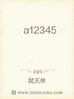 a12345
