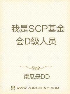 我是SCP基金会D级人员
