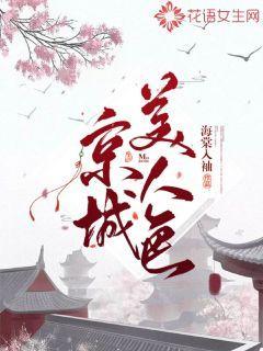 京城美人色
