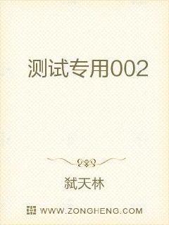 测试专用002