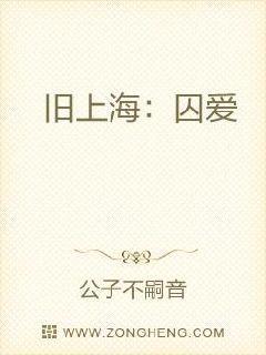 旧上海:囚爱