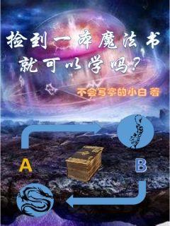 捡到一本魔法书就可以学吗