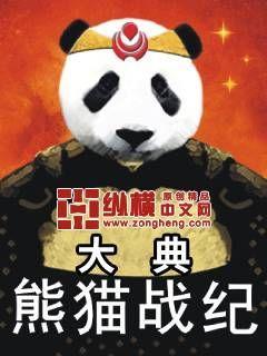 熊猫战纪之大典