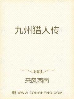 九州猎人传