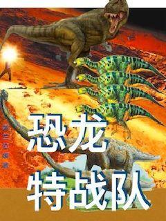 恐龙特战队