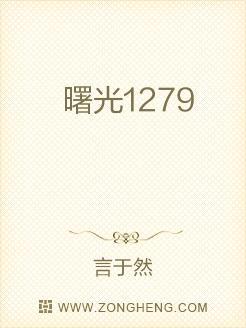 曙光1279