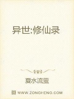 异世:修仙录