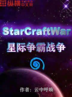 星际争霸战争