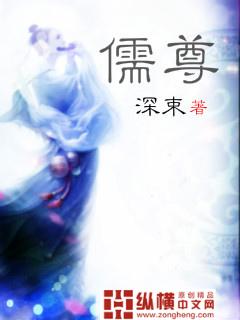 女圣尊传承的小说