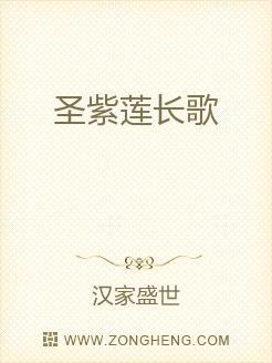 圣紫莲长歌