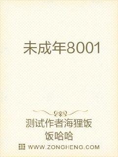 未成年8001