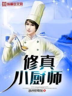 修真小厨师