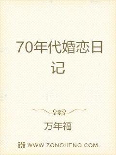 70年代婚恋日记
