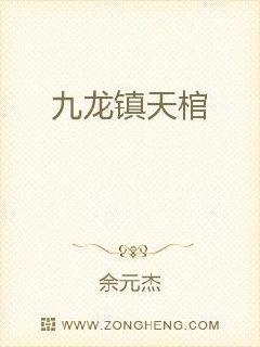 九龙镇天棺
