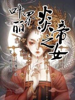 叶罗丽之炎帝之女