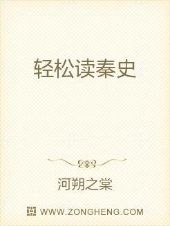 轻松读秦史