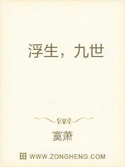 浮生,九世