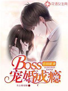 空间娇妻:Boss宠婚成瘾