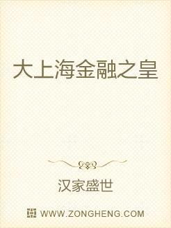 大上海金融之皇