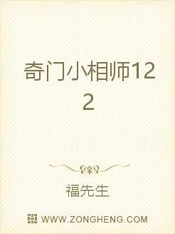 奇门小相师122
