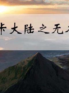 渣文兵小说