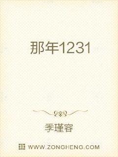 那年1231