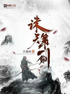 诛天第一剑