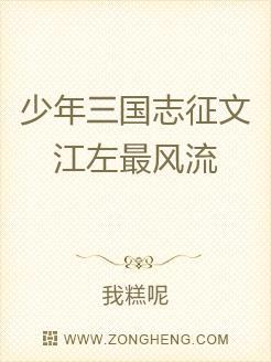 少年三国志征文江左最风流