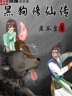 黑狗修仙传