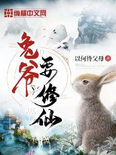 兔爷要修仙