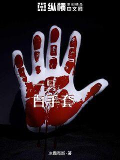 一只白手套