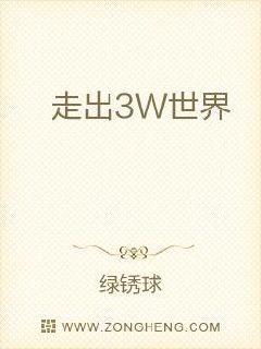 走出3W世界