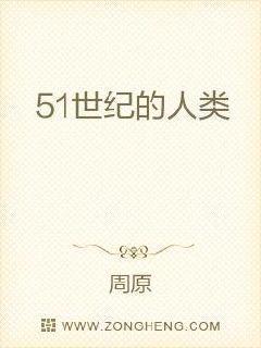 51世纪的人类